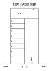 竹内駐車場 配置図