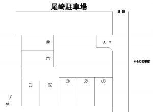 尾崎駐車場